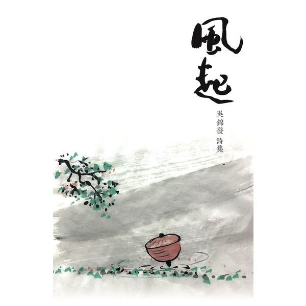 風起:吳錦發詩集