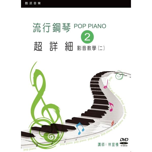 流行鋼琴超詳細影音教學(二)(2019年第三版.附一片DVD)