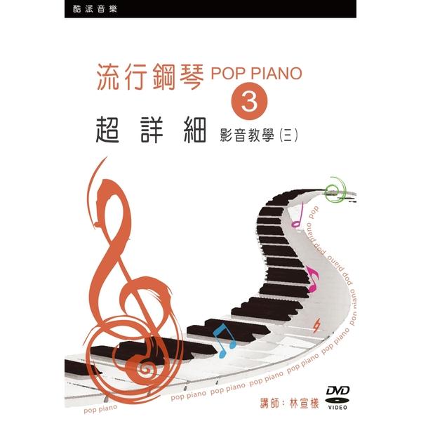 流行鋼琴超詳細影音教學(三)(2019年第二版.附一片DVD)