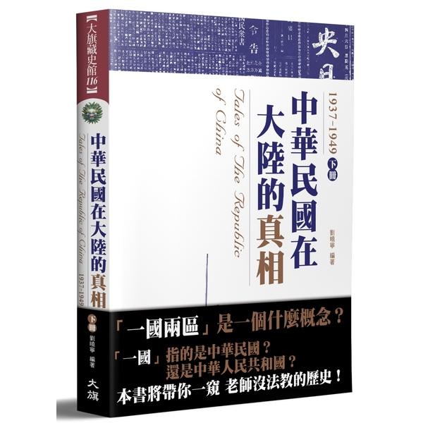 中華民國在大陸的真相1937-1949(下)(全新修訂版)