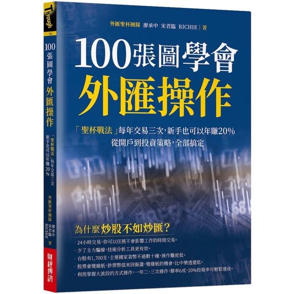 100張圖學會外匯操作:「聖杯戰法」每年交易三次,新手也可以年賺20%;從開戶到投資策略,全部搞定。
