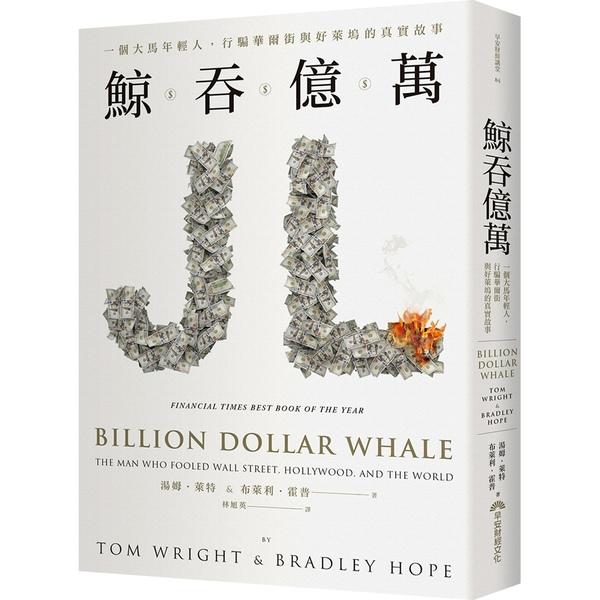 鯨吞億萬:一個大馬年輕人,行騙華爾街與好萊塢的真實故事