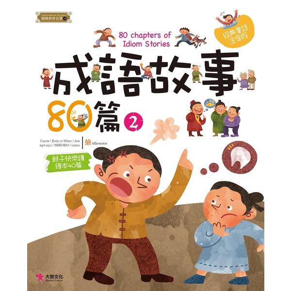 成語故事80篇(2)