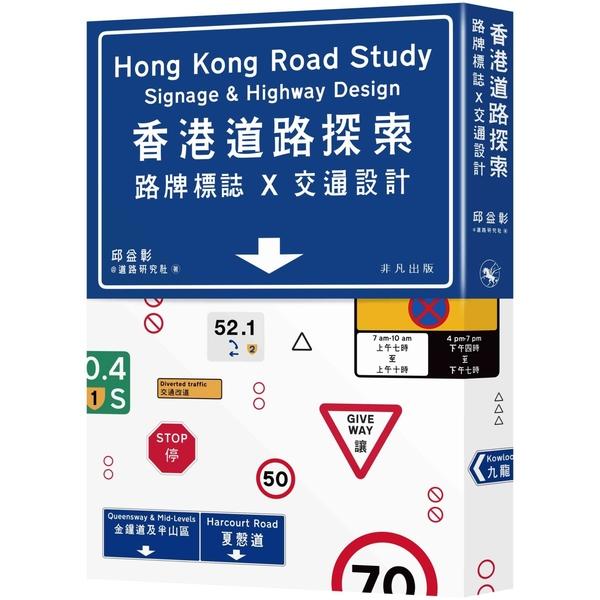 香港道路探索:路牌標誌x交通設計