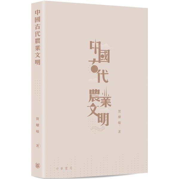 中國古代農業文明
