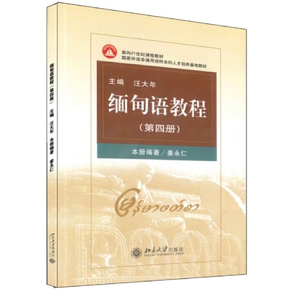 緬甸語教程(第4冊)