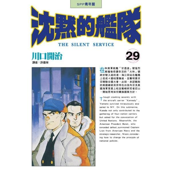 沈默的艦隊29.
