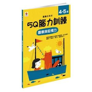 5Q 腦力訓練:4-5歲(觀察與記憶力)(1本練習本+75張貼紙)