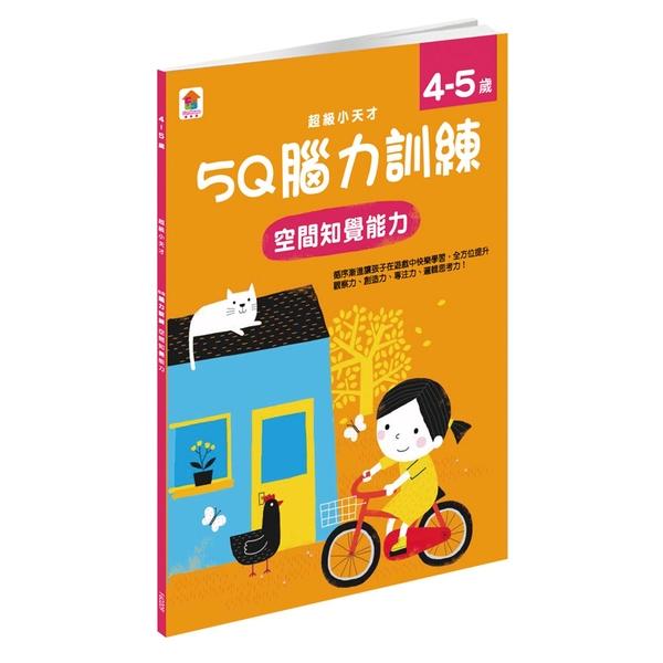 5Q 腦力訓練:4-5歲(空間知覺能力)(1本練習本+87張貼紙)