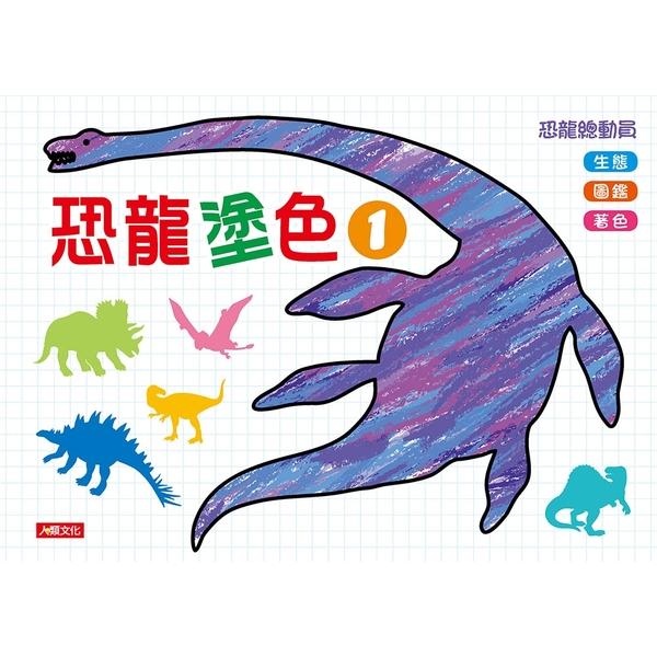 恐龍總動員:恐龍塗色1