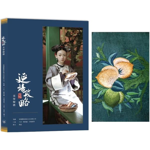 延禧攻略 美學解構+筆記簿2  京繡(綠)