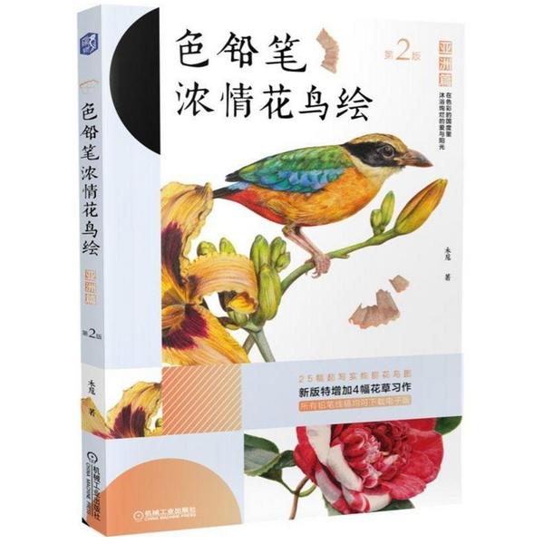 色鉛筆濃情花鳥繪•亞洲篇(第2版)