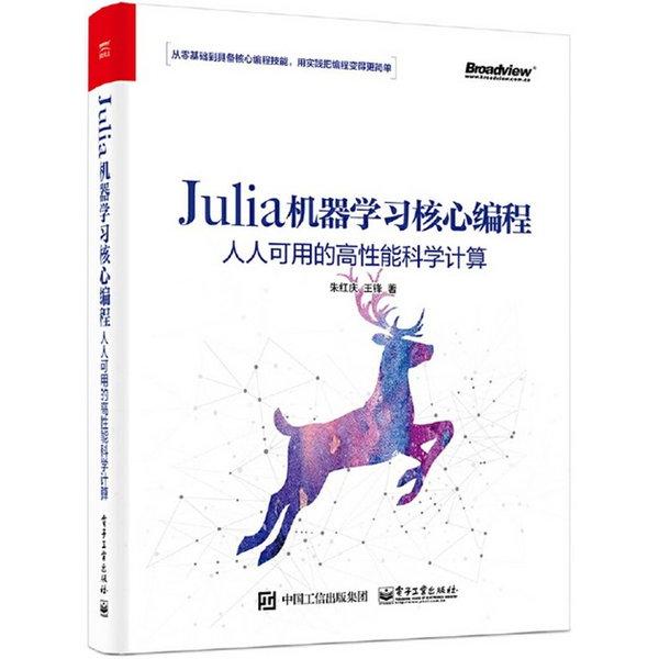 Julia機器學習核心程式設計:人人可用的高性能科學計算