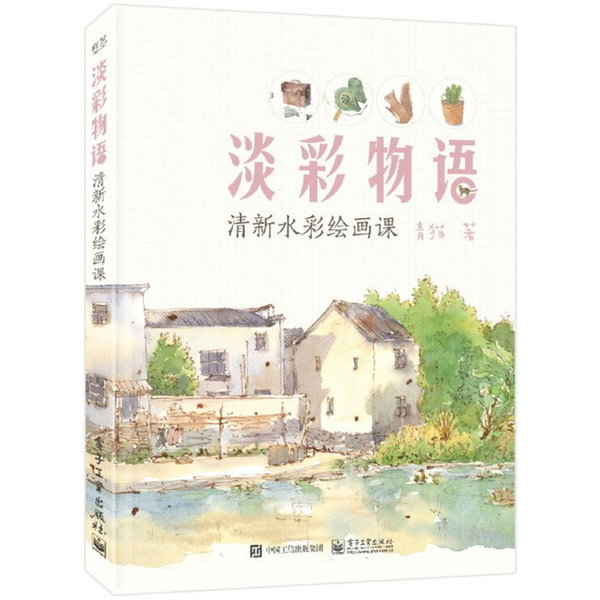 淡彩物語:清新水彩繪畫課