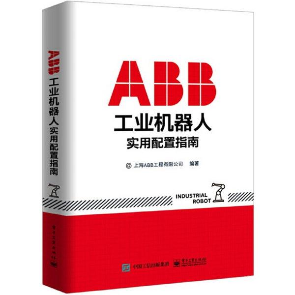 ABB工業機器人實用配置指南