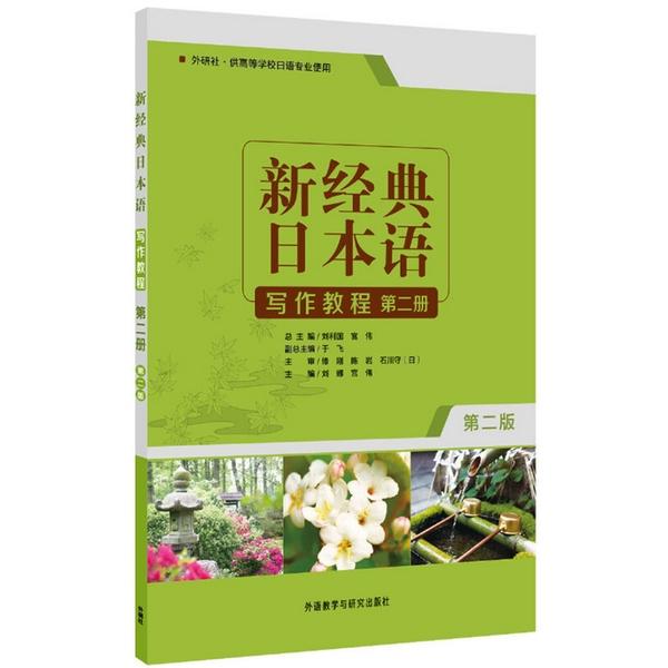 新經典日本語寫作教程(第二冊)(第二版)