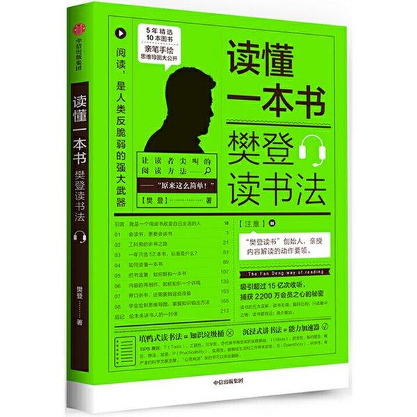 讀懂一本書:樊登讀書法