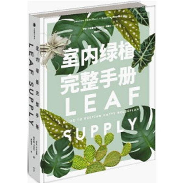 室內綠植完整手冊(我的植物生活新提案)