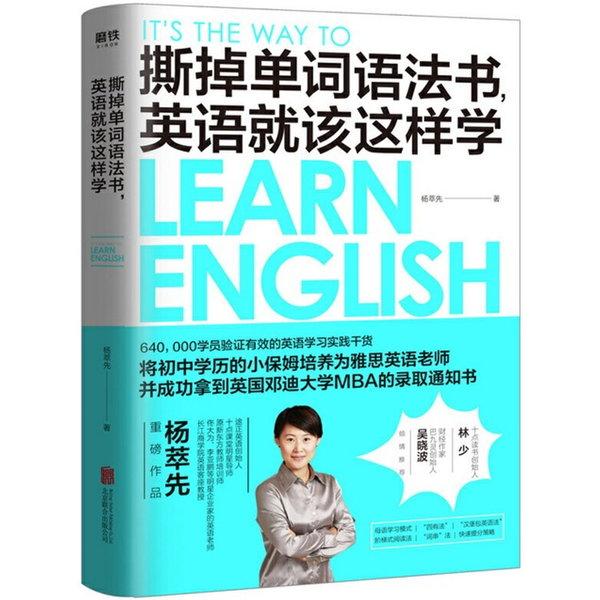 撕掉單詞語法書,英語就該這樣學