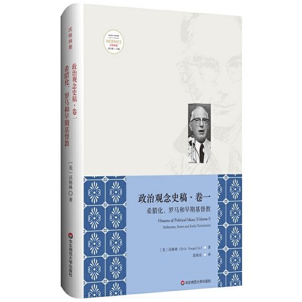 政治觀念史稿•卷一:希臘化、羅馬和早期基督教