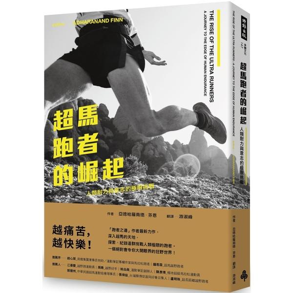 超馬跑者的崛起:人類耐力與意志的極限挑戰