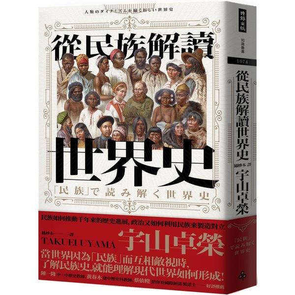 從民族解讀世界史:民族如何推動千年來的歷史進展,政治又如何利用民族來製造對立