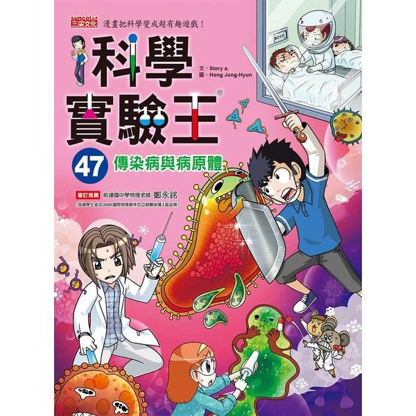科學實驗王47:傳染病與病原體