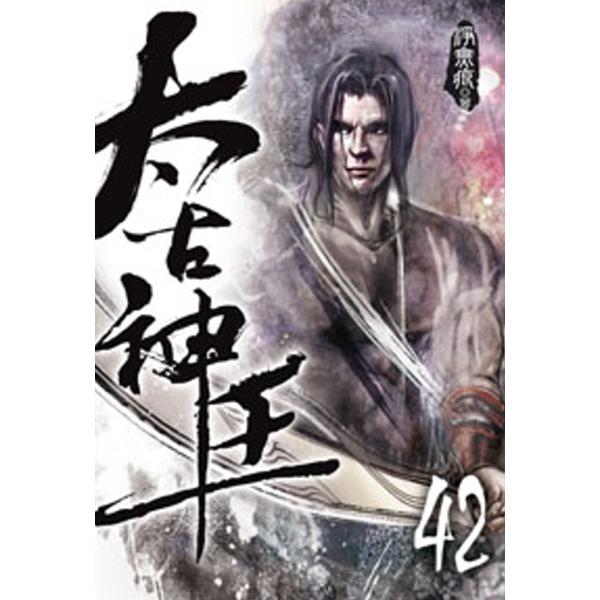 太古神王42