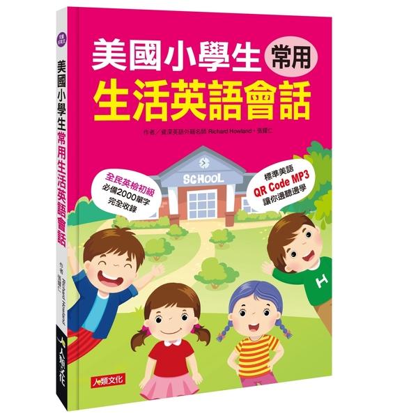美國小學生常用生活英語會話(QRcode有聲書)