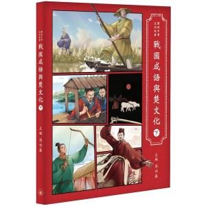 戰國成語與楚文化(下)