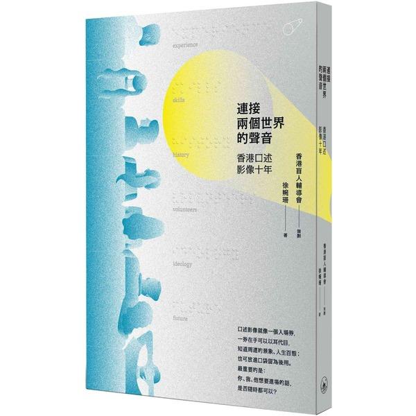 連接兩個世界的聲音:香港口述影像十年