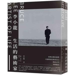 李小龍:生活的藝術家(第二版)