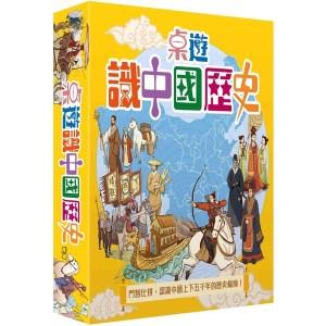 桌遊識中國歷史