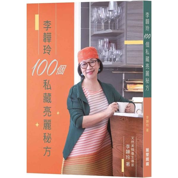 李韡玲100個私藏亮麗秘方
