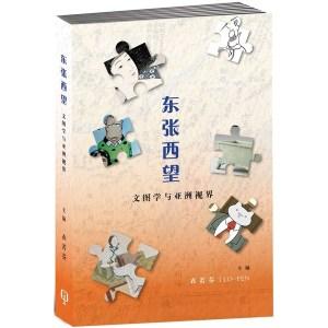 東張西望:文圖學與亞洲視界〈簡體書〉