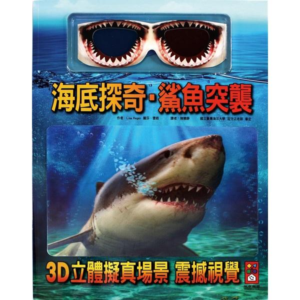 海底探奇.鯊魚突襲(新版)