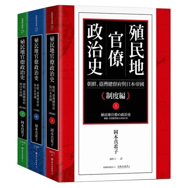 殖民地官僚政治史:朝鮮、臺灣總督府與日本帝國(三冊)