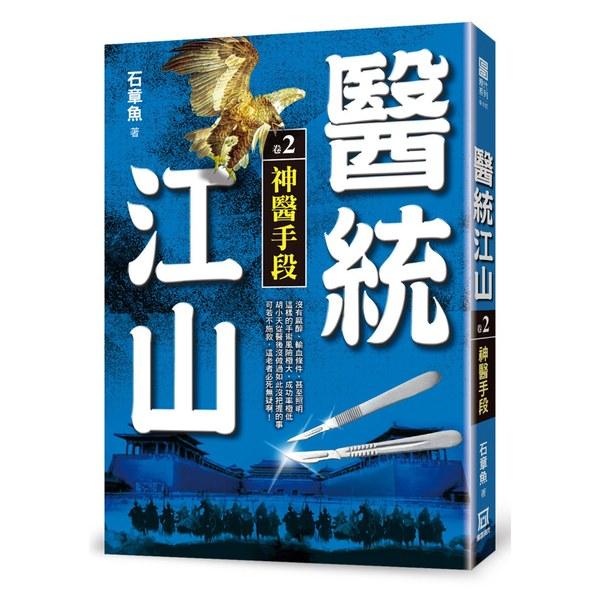 醫統江山(卷2)神醫手段