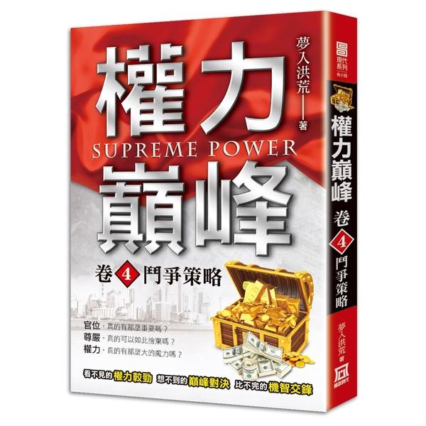 權力巔峰(卷4)鬥爭策略