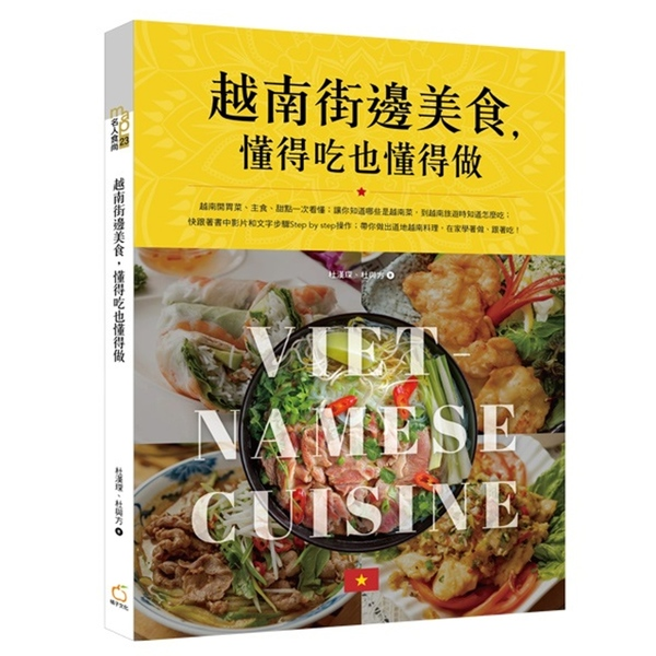 越南街邊美食,懂得吃也懂得做