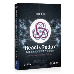 優雅串接 React & Redux Web應用程式前端高效開發技術