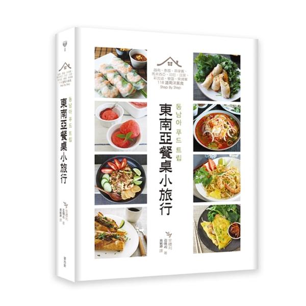 東南亞餐桌小旅行:越南、泰國、菲律賓、馬來西亞、印尼、汶萊、新加坡、寮國、柬埔寨,118道南洋美食Step By Step