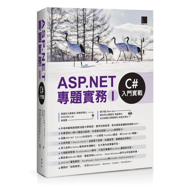 ASP.NET專題實務(I):C#入門實戰