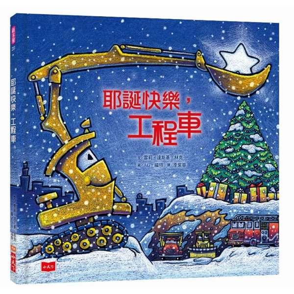 耶誕快樂,工程車