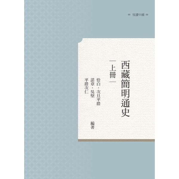 西藏簡明通史 上冊