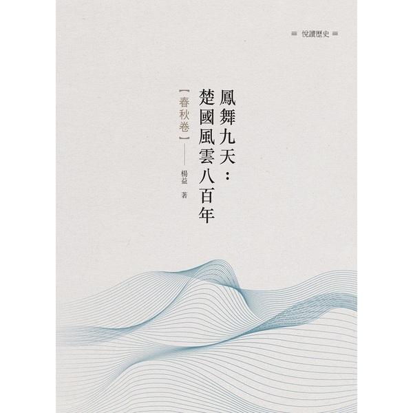 鳳舞九天:楚國風雲八百年 春秋卷