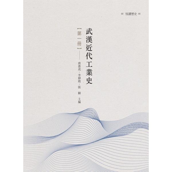 武漢近代工業史 第一冊