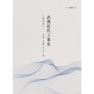 武漢近代工業史 第四冊