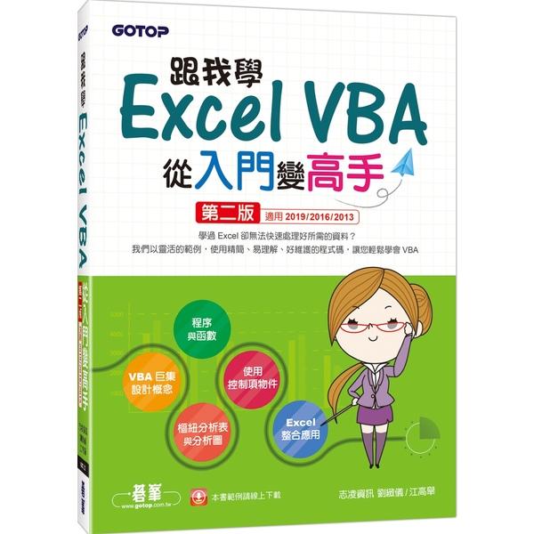 跟我學Excel VBA從入門變高手(適用2019/2016/2013)(第二版)