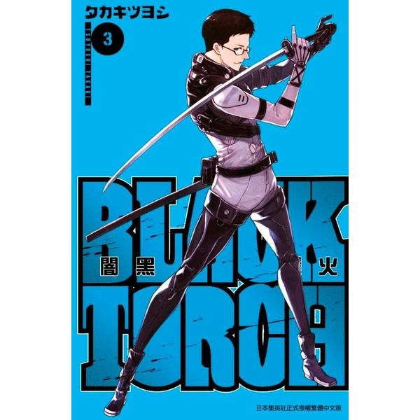 BLACK TORCH 闇黑燈火(03)